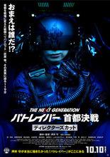 実写版パトレイバー、第8回「マモルの部屋」のゲストは榊原良子と大林隆介! 南雲と後藤の隊長コンビがイベント初共演