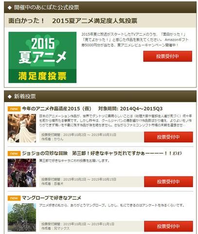 【アニメ人気投票】キャンペーンも開催中! みんなで作るアニメ人気投票、注目の投票企画をご紹介!