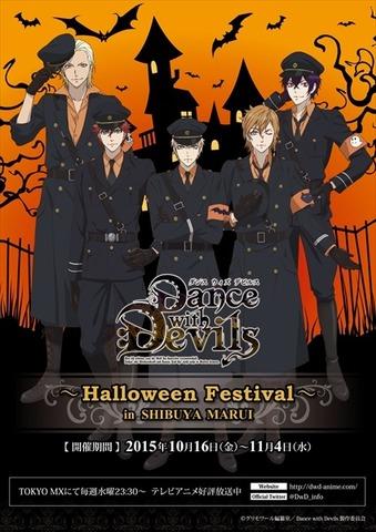 秋アニメ「Dance with Devils」、コンサートイベント開催決定! ミュージカルソングを集めたアルバムの発売も