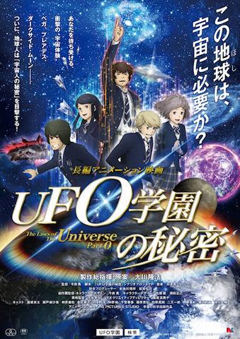 幸福の科学出版アニメ映画「UFO学園の秘密」、世界配給が決定! ハリウッド女優の英語吹き替え版アフレコ動画も解禁