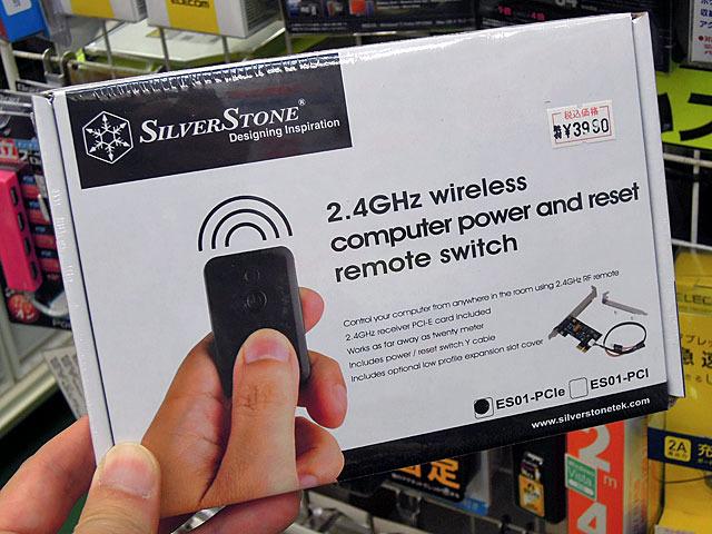 PCの電源をON/OFFできるワイヤレスリモコンキット「SST-ES01-PCIe」がSilverStoneから!