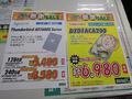 アキバ特価情報(2015年10月7日~10月11日)