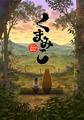 中学生巫女とヒグマの交流マンガ「くまみこ」、TVアニメ化! スタッフやキャストも発表