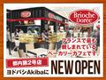 「お寿司酒場 まぐろ人」「クレープリー・ラ・ガレット」「Meat Rush」「ブリオッシュ ドーレ」が秋葉原で11月にオープン! ヨドバシアキバ8F
