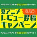 【締め切り迫る】「2015夏アニメ・レビュー投稿キャンペーン」高評価作品、第2回中間発表!!