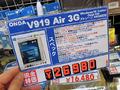 3G通信対応のハイスペックWin10/Android 4.4タブレットONDA「V919 3G Air」が登場!