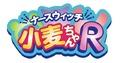 TVアニメ「ナースウィッチ小麦ちゃんR」、2016年1月にスタート! 前作をベースにしつつキャラクターや設定を一新
