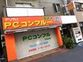 「PCコンフル 秋葉原店」、10月29日に裏通りでオープン! 大阪日本橋の中古PCショップ