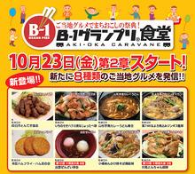 アキバ高架下「B-1グランプリ食堂」、10月23日にメニュー入れ替えを実施! 「山形芋煮カレーうどん」など8品が新登場