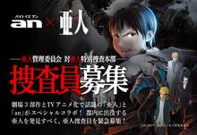 劇場アニメ3部作「亜人」、都内某所に出現する亜人に向けて捜査員20名を「an」で募集! 報酬は1万円+グッズ