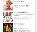 あにぽた「アニメまとめ」が20本に到達! 新旧問わず、テーマごとにアニメ作品をピックアップして紹介