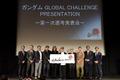 18mの実物大ガンダムを動かすアイディアを発表! 「ガンダム GLOBAL CHALLENGE」第1次プレゼン会レポート