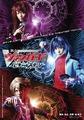 舞台「カードファイト!! ヴァンガード」、メインビジュアル解禁! 三森すずこもアニメと同じ役柄で出演