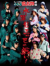 ミュージカル「忍たま」、メインビジュアル解禁! 六年生と兵庫水軍の出会いを描く
