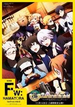 ハマトラ、初の劇場版は11月14日に公開! 総集編「FW:ハマトラ」+新作SDアニメ「劇場版 ミニはま」