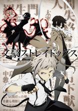 文豪イケメン化アニメ「文豪ストレイドッグス」、TVアニメとして2016年内にスタート! アニメビジュアルも解禁