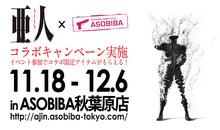 劇場アニメ3部作「亜人」、サバゲーフィールド「ASOBIBA」・ネットカフェ「BAGUS」・賃貸住宅仲介「アパマンショップ」とコラボ!