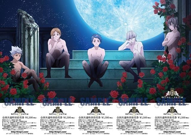 アニメ映画「KING OF PRISM by PrettyRhythm」、衝撃の劇場前売券を公開! 安心してください、はいてません!?