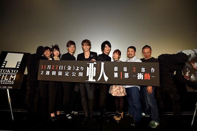 劇場アニメ3部作「亜人」、第1部ワールドプレミア舞台挨拶レポート! 「まるでハリウッド映画みたいだと感じました」