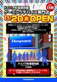 「ドスパラ 秋葉原別館」、11月20日に裏通りでオープン! ゲーミングデバイス専門店