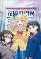 TVアニメ「おしえて! ギャル子ちゃん」、2016年1月より放送スタート! タイプの異なる女子高生3人のガールズトーク