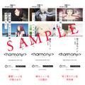 ノイタミナ映画「ハーモニー」、来場者特典は声優3人の音声付きしおり! 沢城みゆき、上田麗奈、洲崎綾