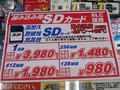アキバ特価情報(2015年11月11日~11月15日)