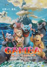 【犬も歩けばアニメに当たる。第11回】原作ファンも前作アニメファンも納得! 新たな魅力を携えて生まれ変わった「GAMBA ガンバと仲間たち」