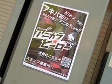 アニソンカラオケ専門店「アニカラ★ヒーロー」、秋葉原・電気街で近日オープン!