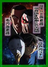 名探偵コナン、市川海老蔵が本人役でアニメ声優に初挑戦! 20周年記念2週連続特番「コナンと海老蔵 歌舞伎十八番ミステリー」で