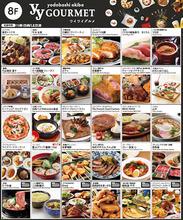 ヨドバシアキバ、11月20日オープンの8F飲食店17店舗を発表! 1F自由通路「ワイワイマルシェ」の6店舗も