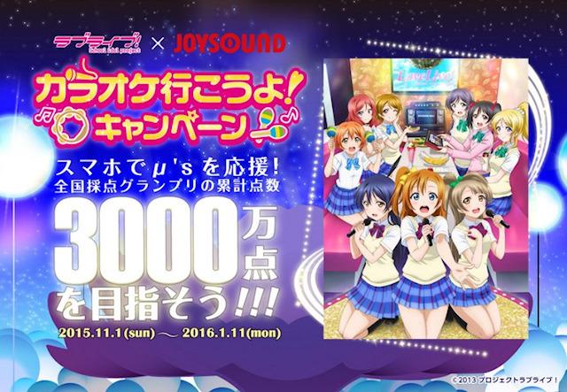 ラブライブ!×JOYSOUND、コラボ歌唱キャンペーン第2弾がスタート! カラオケ採点で累計3000万点を目指す