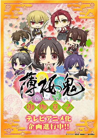 TVアニメ「薄桜鬼~御伽草子~」、制作決定! デフォルメキャラたちの日常ほのぼのショートアニメ