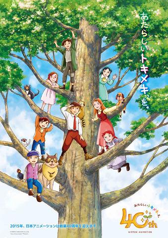 「世界名作劇場オープニング集4Kリマスタリング」、12月13日に放送! 日本初のセルアニメ4Kリマスター番組