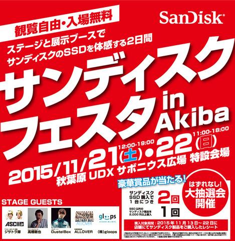 SanDiskのSSDイベント「サンディスク フェスタ in Akiba」が11月21日(土)~22日(日)に開催!