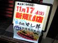 秋葉原に新たな24時間営業の寿司屋! 「築地すし鮮 秋葉原総本店」、11月17日オープン