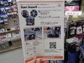 【アキバこぼれ話】8mmフィルム用USBスキャナ「ScanSuper8」が登場! 実売21.6万円