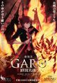 牙狼〈GARO〉、アニメ映画「DIVINE FLAME」を2016春に公開! 「炎の刻印」の4年後を描いた完全新作