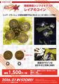 TVアニメ「戦姫絶唱シンフォギアGX」、立花響と雪音クリスの抱き枕カバーがホビーストックから! レイアのコインなども