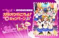ラブライブ!×JOYSOUND直営店コラボキャンペーン、年明けまで期間延長! 一部店舗ではクリスマス限定メニューも用意