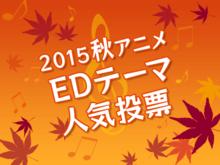 「2015秋アニメEDテーマ人気投票」がスタート! 「OPテーマ人気投票」は4000票を突破