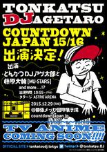 TVアニメ「とんかつDJアゲ太郎」、12月29日に幕張メッセでフロアをアゲる! 藤原大輔とCOUNTDOWN JAPANへ出演