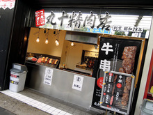 """アキバ・中央通りと言えば""""ホコテンの路上牛串""""! 牛串「中野 丸十精肉店」、秋葉原ドンキ1Fで11月21日にオープン"""