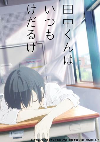 「田中くんはいつもけだるげ」、TVアニメ化決定! スローペースな高校生の周囲で巻き起こる、インセンシティブ青春コメディ