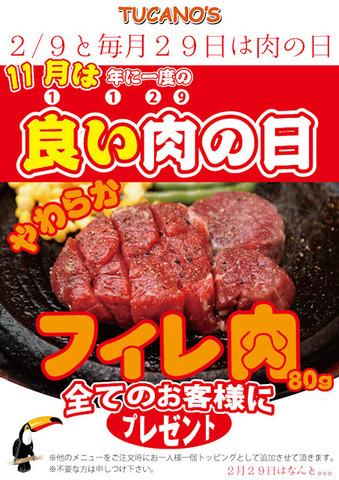 ブラジル料理/ステーキ「トゥッカーノ」、11月29日は牛フィレ肉80gが無料! 「イイニクの日」限定キャンペーン