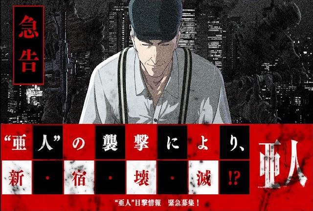 劇場アニメ3部作「亜人」、11月27日に新宿亜人一斉捜索を実施! 捜査協力者には特製チロルチョコをプレゼント