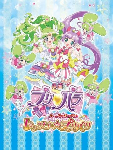 アニメ映画「プリパラ み~んなのあこがれ♪レッツゴー☆プリパリ」、前売券情報を発表! 初オリジナルストーリーで2016年3月に公開