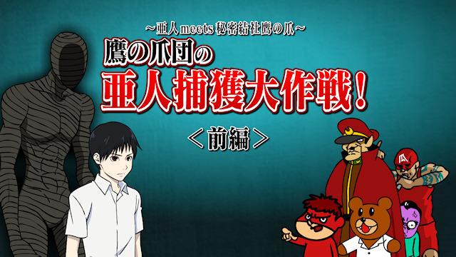 劇場アニメ3部作「亜人」、「秘密結社 鷹の爪」によるコラボ動画の配信が決定! 初日舞台挨拶の生配信も
