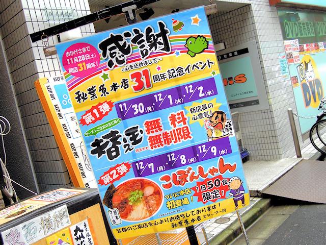 ラーメン「九州じゃんがら 秋葉原本店」、31周年記念で替え玉が何玉でも無料! 本店初登場の「こぼんしゃん」も用意