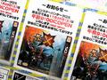 3DS「モンスターハンタークロス」、秋葉原では各店が早朝販売を実施! 11月28日の朝7時から